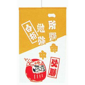 招布(幅22cm×丈36cm・一所懸命勉強中) ミニのぼり おめでたい絵柄の縁起幟旗|kameya