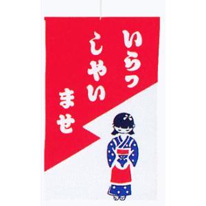招布(幅22cm×丈36cm・いらっしゃいませ) ミニのぼり おめでたい絵柄の縁起幟旗|kameya