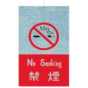招布(幅22cm×丈36cm・No Smoking 禁煙) ミニのぼり おめでたい絵柄の縁起幟旗|kameya