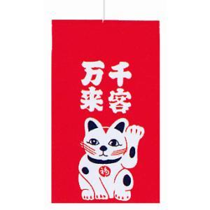 招布(幅22cm×丈36cm・赤/千客万来) ミニのぼり おめでたい絵柄の縁起幟旗|kameya