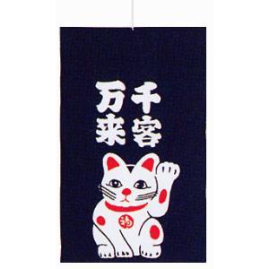 招布(幅22cm×丈36cm・紺/千客万来) ミニのぼり おめでたい絵柄の縁起幟旗|kameya