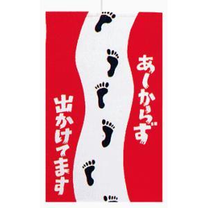 招布(幅22cm×丈36cm・あしからず出かけています) ミニのぼり おめでたい絵柄の縁起幟旗|kameya
