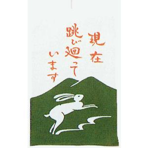 招布(幅22cm×丈36cm・現在跳び廻っています) ミニのぼり おめでたい絵柄の縁起幟旗|kameya