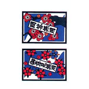 ペーパータトゥー(花札/10cm×17.5cm) 祭化粧入れ墨シール フェイク刺青 パーティ用タトゥーシール|kameya