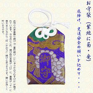 お守袋(紫地に菊・竜) 御守り 合格祈願・交通安全・無病息災のお守り袋 オリジナル御守り|kameya