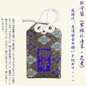 お守袋(紫地に唐草・花菱) 御守り 合格祈願・交通安全・無病息災のお守り袋 オリジナル御守り