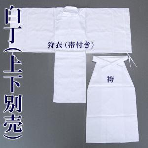 白丁4点セット(狩衣・帯・袴・烏帽子) 神社の作業着 神輿の衣裳 祭り/舞台/ステージ用衣裳 白丁装束 [nmd-7876]|kameya