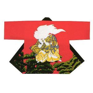 祭り 半纏 法被 はっぴ メンズ レディース 袢天 祭半纏 半天 本染め 赤 鏡獅子 老松 kameya