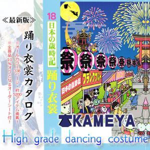 踊り衣裳 カタログ『日本の歳時記』 浴衣 作務衣 訪問着 色無地 着物 かつぎ お引きずり たっつけ袴 5200アイテム|kameya