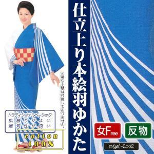 浴衣 ゆかた レディース 女物 盆踊り 祭り ユカタ 踊り 絵羽浴衣 青 白 流水|kameya