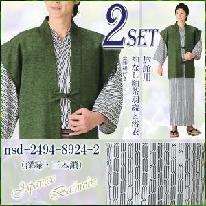 浴衣 ゆかた 3点セット 袖なし茶羽織 帯 レディース メンズ 旅館 ホテル 寝間着 ねまき 深緑 三本鎖|kameya