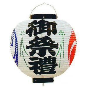 祭り 提灯 ビニール提灯 祭提灯 ちょうちん 御祭禮 祭 盆踊り 花火大会 祭り用品|kameya