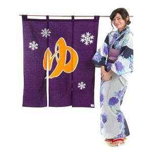 のれん 湯 暖簾 ゆ のれん 温泉 風呂場 浴室 冬 防炎加工 90×120cm 紫 鬱金色 kameya