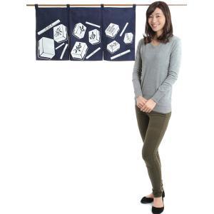 カウンター暖簾(幅85cm×丈45cm・麻雀) ドアのれん ショート丈暖簾|kameya