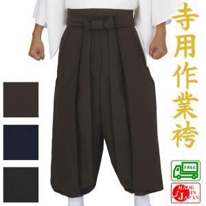 野袴 神職用衣装 神主用衣裳 舞台/ステージ衣装 神社の仕事着|kameya