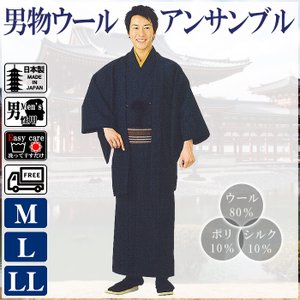 男物ウールアンサンブル(紺無地) メンズ着物と羽織 男の和装 色無地プレタ着物と羽織 kameya