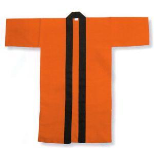 無地長半纏 身丈120cm オレンジ イベント法被 はっぴ 神社 神輿 山車半天 祭り半纏 メンズ レディース兼用袢天 フリーサイズ袢纏 はんてん 祭り用品|kameya