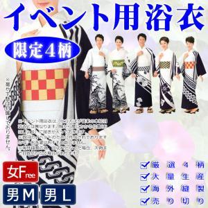 浴衣 ゆかた イベント レディース メンズ 盆踊り 祭り ユカタ 踊り 絵羽浴衣 限定4柄|kameya