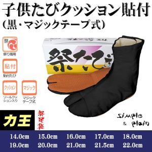 子供足袋クッション貼付(黒・マジックテープ式) 力王の子供用祭り足袋 祭り地下足袋 {npd-8888/nmd-5935}|kameya