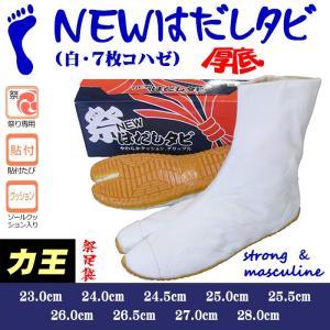 祭足袋NEWはだしタビ(白・7枚コハゼ) 力王の祭り足袋 まつり用足袋 神社 神輿 山車 市民祭り用地下足袋 祭り用品 [nmd-5491]|kameya