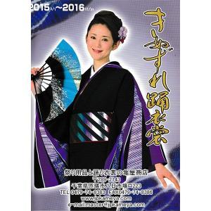 舞踊カタログ『きぬずれ踊り衣裳』−モダンな引き摺り着物・振袖・帯・持ち枝・かんざしetc|kameya