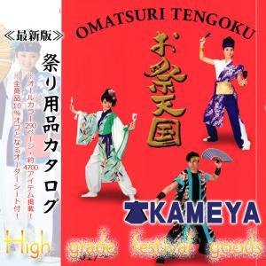 祭用品カタログ『お祭り天国』−ハイセンスな祭り衣装・半纏・ダボ・パンツ・足袋etc|kameya