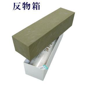 反物箱 反物入れ 着物 浴衣 反物 着尺 収納ケース 反物箱 オリーブ|kameya