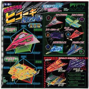 超絶飛行性能!ヒコーキおりがみ全8種類(軽量化した紙を使用して、さらによく飛ぶ![飛行機折り紙])(...