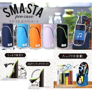 SMASTA PenCase 「ペンスタンドになる立つペンケース(スマステ)」スマホスタンドにもなる...