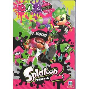 Splatoon2[スプラトゥーン2]B5ぬりえ(とびだすメッセージカード&メッセージカード付)(5...