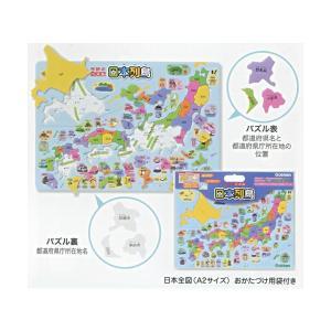 地図パズル学研のパズル 日本列島(83515)
