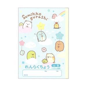 すみっコぐらしS/Gゴーゴースクール連絡帳(れんらくちょう)(NY10401)