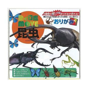 4種類の超リアルおりがみが折れる!動く図鑑move昆虫おりがみ(TY-036502)
