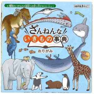ざんねんないきもの事典おりがみ4種類の生き物の解説付折り紙(TY-036600)