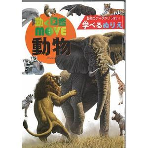 動く図鑑MOVE動物ぬりえ(動物の生態データ掲載)学べる塗り絵(TY-309090)