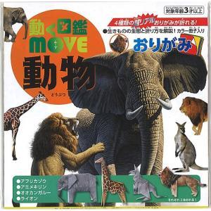 4種類の超リアルおりがみが折れる!動く図鑑move動物(TY-036507)