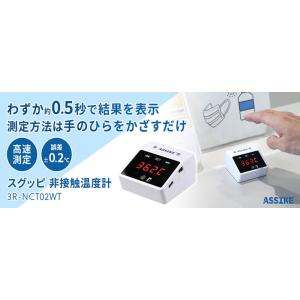 非接触型赤外線小型温度測定器「非接触温度計・赤外線温度計」(SXL-F03)