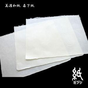 和紙 美濃和紙 森下紙 手漉き