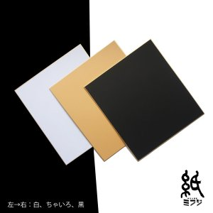 色紙カラー色紙 大 黒白系 黒/白/茶色