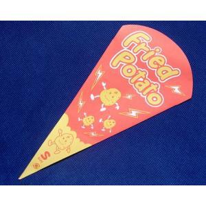 【7/23以降の出荷手配】三角袋フライドポテトS(100枚)|kami-plaza|03