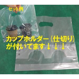 キャッチバッグ 50枚 /紙コップ、ファストフードテイクアウト用カップホルダー仕切り付き手提げビニール袋|kami-plaza