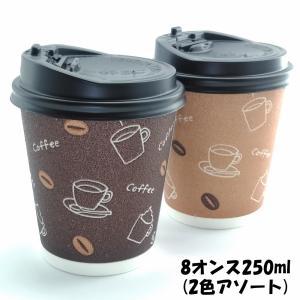 【箱買い】ふた付き発泡耐熱紙コップ「カフェN」8オンス250ml 1000組 送料無料 耐熱紙コップふた付セット|kami-plaza