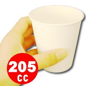 紙コップ 7オンス(約205cc) 白無地 50個|kami-plaza