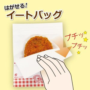 はがせる!イートバッグ 100枚 :耐油性・透気性・透湿性に優れた食品用機能紙袋|kami-plaza