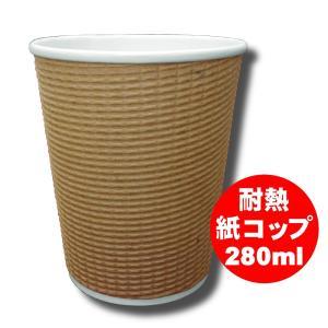 耐熱紙コップエコクラフト8オンス(280ml) 100個|kami-plaza