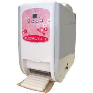 【すぐ使えるセット】自動おしぼり製造機「おしぼりハンディII WTH-150SB」タオル・除菌液セット|kami-plaza
