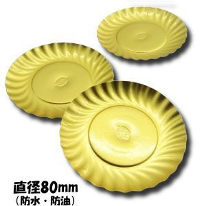 紙皿ゴールドM80(100枚):ミニケーキ・和菓子・パーティ用 おしゃれな使い捨て紙皿|kami-plaza