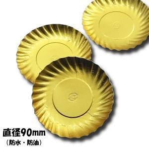 紙皿ゴールドM90(100枚):ミニケーキ・和菓子・パーティ用 おしゃれな紙皿 使い捨て紙皿|kami-plaza