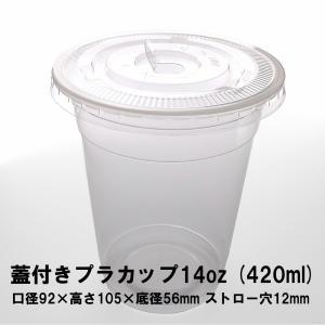 蓋付き透明プラスチックカップ14オンス 2000セット(業務用使い捨て容器) kami-plaza