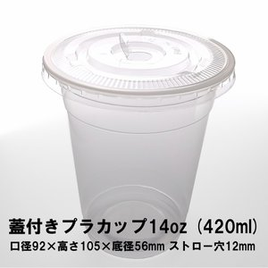 蓋付き透明プラスチックカップ14オンス 100セット(使い捨て容器) kami-plaza